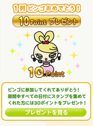 200810point.JPG
