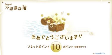 fushigihako-2.jpg